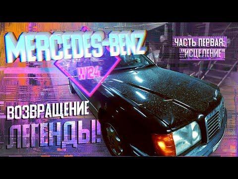 1. Мерседес Е320 W124 из Армении — Состояние! Проблемы! Ремонт! — ЧАСТЬ 1:  «ИСЦЕЛЕНИЕ»