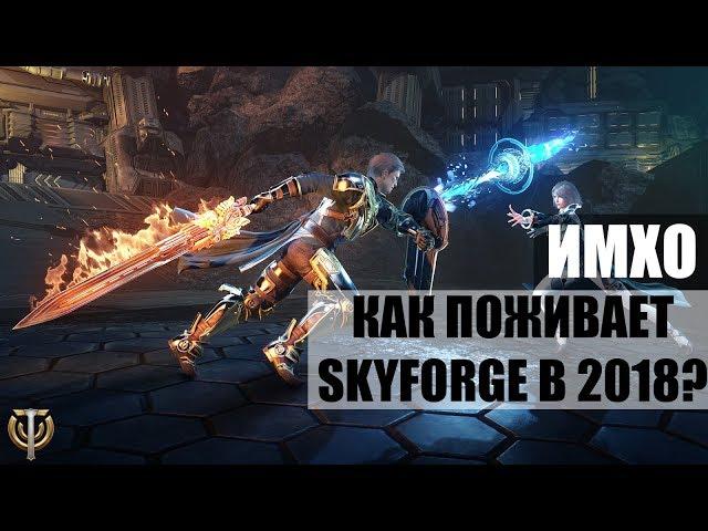 Skyforge (видео)