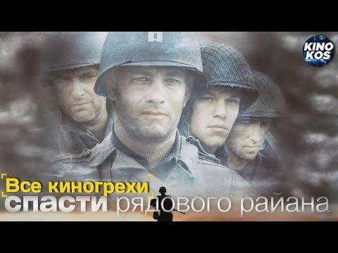 Все киногрехи и киноляпы 'Спасти рядового Райана'