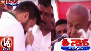 Deve Gowda And Grandson Both Cries At Event For Votes | Teenmaar News | V6 News