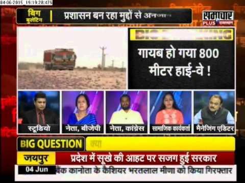 Big Bulletin: 800 metre highway disappeares in Rajasthan!