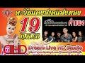 [Live-HD] ถ่ายทอดสด คอนเสิร์ต กุ้ง สุภาพร ปะทะ แซก ชุมแพ ตะวั�