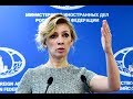 Россия ОТВЕТИТ США за снятие флагов Мария Захарова mp3