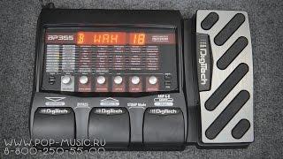 dIGITECH BP355 - процессор для бас гитары с педалью экспрессии
