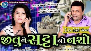 Jitu Ne Satta No Nasho | New Gujarati Comedy Video 2019 |#JTSA