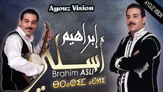 Brahim Assli   اغنية جميلة  للفنان المبديع  ابراهيم اسلي  تستحق الاستماع اليها-#ayouzvision