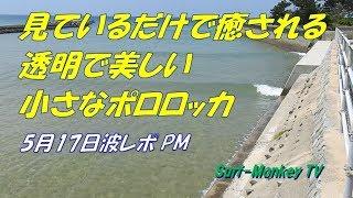 透明で美しい小さなポロロッカ(海嘯 or 潮津波)に癒される 180517 ~サーフモンキーTV