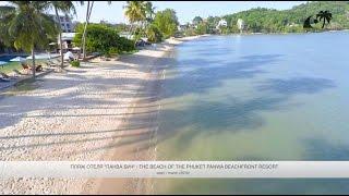 Пляж отеля Панва Бич Фронт, Пхукет, Таиланд / The Beach Of The Phuket Panwa Beachfront Resort(Пляж отеля Панва Бич Фронт находится на юго-востоке острова Пхукет и относится к малолюдным пляжам. Здесь,..., 2016-07-18T17:30:02.000Z)