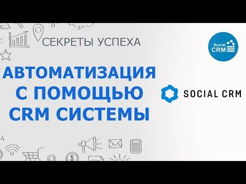 Обзор Social CRM | Как работает плагин Social CRM | Автоматизация рекрутинга MLM