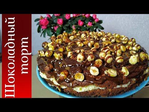 Шоколадный торт «Арабские сказки» • Готовить просто
