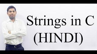 Repeat youtube video Strings in C (HINDI/URDU)