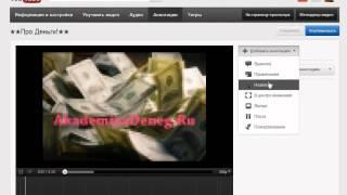 Как обрезать Видео и вставить Аннотацию на Ютубе!