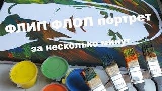 ПОРТРЕТ ТРАФАРЕТ ЗА 15 МИНУТ ♡ Картина в стиле флип-флоп