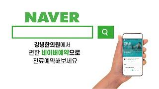 '네이버예약' 기능을 강녕한의원에서 사용…
