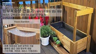 [방부목화분 만들기] 대형방부목화분, 화분 비막이지붕 …