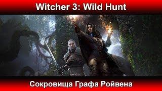 Ведьмак 3 - Сокровища Графа Ройвена #19