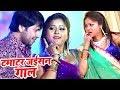 Ajit Anand का सबसे हिट TOP गाना 2017 - टमाटर जइसन गाल - Tamatar Jaisan Gaal - Bhojpuri Hit Songs