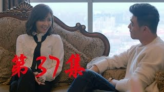 歡樂頌  | Ode To Joy 【衛視版】第37集(劉濤、蔣欣、王凱、靳東等主演) thumbnail