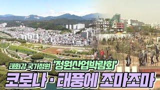 대한민국 정원산업박람회 개최 확정..1년 남았지만 코로…