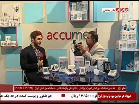 ACCUMED - Live interview - Iran Health 2014