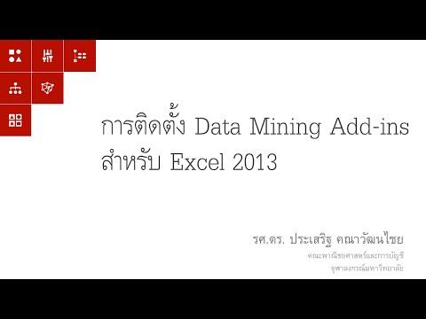 สอน Data Mining: การติดตั้ง Data Mining Add-ins สำหรับ Excel 2013