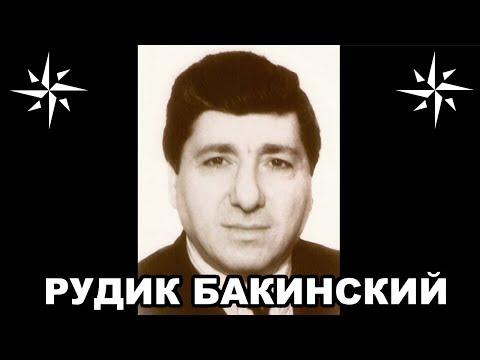 Вор в законе Рудик Бакинский (Рудольф Оганов). Армянский законник