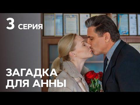 Детектив Загадка для Анны: серия 3 | Лучшие СЕРИАЛЫ 2019