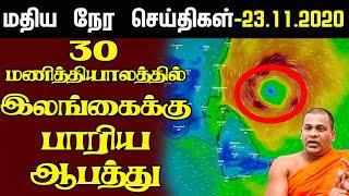 மதியநேர செய்திகள்- 23.11.2020 | 30 மணித்தியாலத்தில் இலங்கைக்கு பாரிய ஆபத்து | Sri Lanka Tamil News