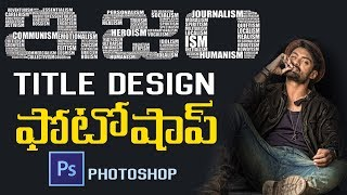 PHOTOSHOP TUTORIAL : ISM MOVIE TITLE DESIGN IN PHOTOSHOP | HOW TO EDIT IN PHOTOSHOP