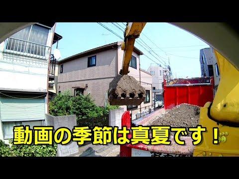 ユンボ 市街地掘削 #164 見入る動画 練習中オペレーター目線で車両系建設機械 ヤンマー 重機バックホー パワーショベル 移動式クレーン japanese backhoes