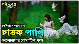 Chatok Pakhi | part - 25 | Bangla Romantic Love Story | চাতক পাখি রোমান্টিক গল্প | Faruk's Diary