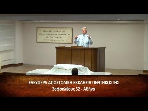 Κατά Λουκάν Ευαγγέλιον κεφ. δ΄ (4) 1-32 // Κώστας Κοροβέσης