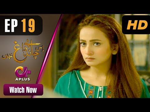Is Chand Pe Dagh Nahin - Episode 19 - Aplus ᴴᴰ Dramas