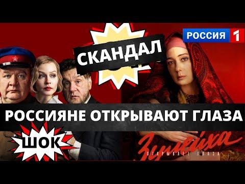 Зулейха открывает глаза. Скандал и травля актёров! Кто требует запретить сериал?