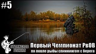 Первый Чемпионат РвОВ по ловле спиннингом с берега