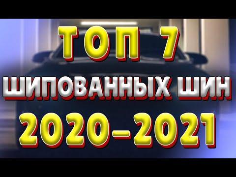 ТОП  2020 2021 ШИПОВАННЫХ зимних ШИН!