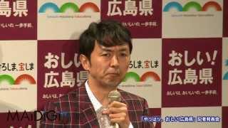 『おしい!広島県』に反対です。記者発表会」が8月8日、東京都内で行わ...