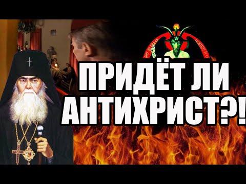 ПРИДЁТ ЛИ АНТИХРИСТ?!