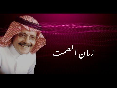 تحميل اغنية طلال مداح زمان الصمت