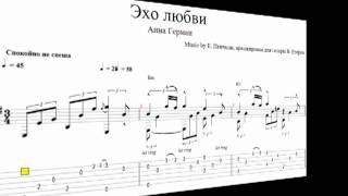 Цикл ВИДЕО НОТЫ №6   ЭХО ЛЮБВИ Анна Герман(http://guitarbloknot.ru/ Это видео - анонс переложения В. Егорова для гитары мелодии песни Анны Герман