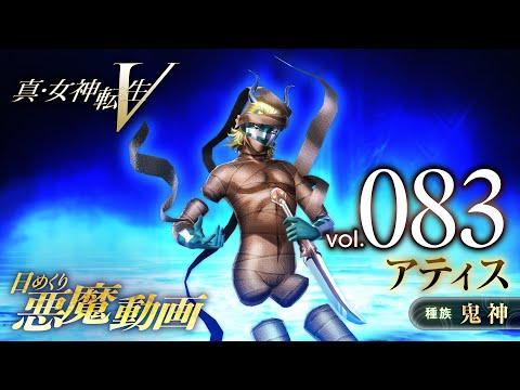 アティス - 真・女神転生V 日めくり悪魔 Vol.083