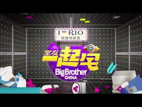[151121]室友一起宅 Big Brother China 先导季 Pilot season EP1