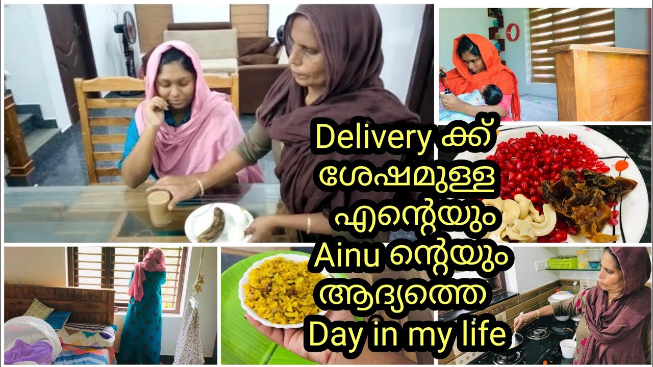 Delivery ക്ക് ശേഷമുള്ള Full Day in my life|എന്റെയും Ainu ന്റെയും Routine|Shadiya's Tips n Vlogs|Vlog