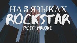 ROCKSTAR НА 5 ЯЗЫКАХ | Мультиязычные Каверы на Post Malone