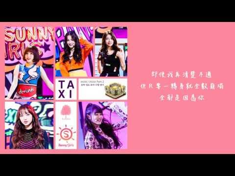【繁體中字】Sunny Girls - Taxi (人氣歌謠 Music Crush Part. 2)