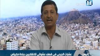 محمد الحذيفي:الميليشيات الانقلابية تواصل خرق الهدنة وتصعد هجماتها في مختلف الجبهات