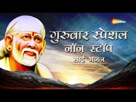 गुरुवार SPECIAL स्पेशल - आज गुरुवार है साई का वार है - जय बोलो सद्गुरु साई - NON STOP Sai Bhajan