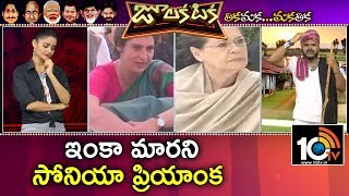 ఇంకా మారని సోనియా ప్రియాంక | Sonia, Priyanka Gandhi worried about defeat | Julakataka | 10TV News