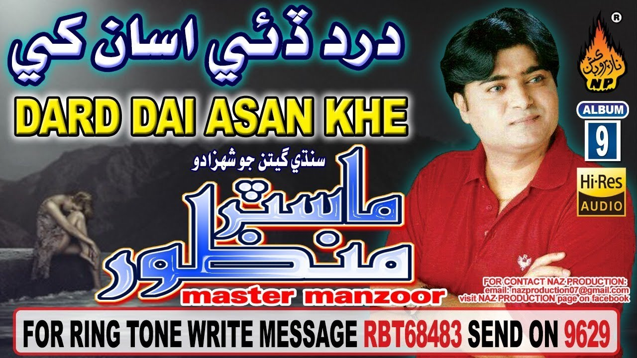 Download OLD SINDHI SONG DARD DYE ASAN KHE BY MASTER MANZOOR OLD ALBUM 09 NAZ PRODUCTION