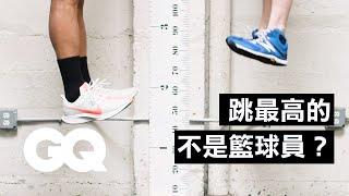 抱歉了喬丹,你跳得還不夠高!垂直跳躍紀錄可以達近130公分嗎?Why It's Almost Impossible Jump Higher Than 50 Inches 科普長知識 GQ Taiwan